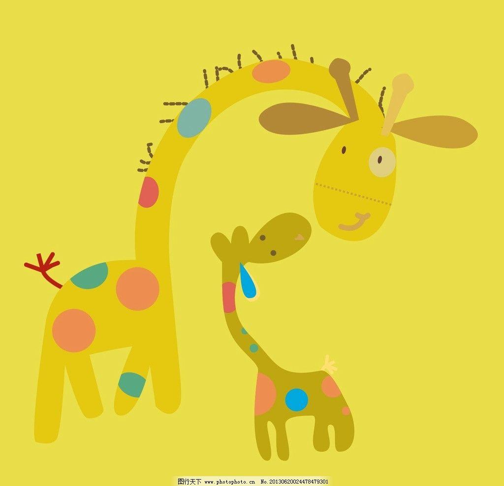 长颈鹿 母女 彩色 可爱
