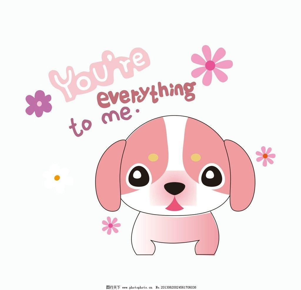 可爱的小狗 小狗 文字 花朵 可爱 粉色 家禽家畜 生物世界 矢量 cdr
