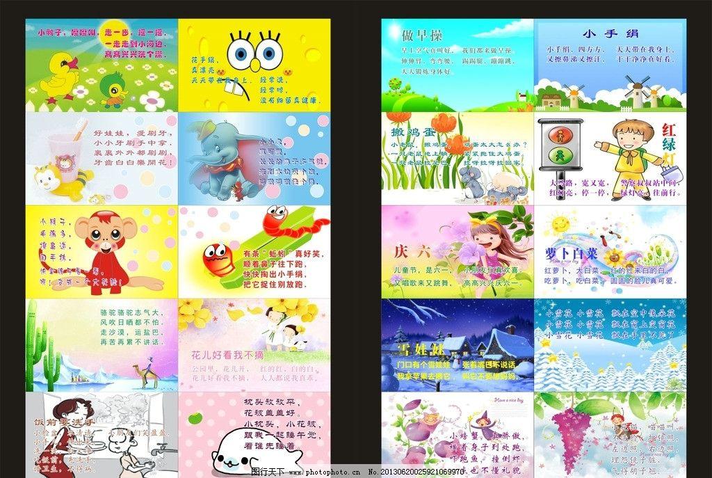 儿童学习卡片制作 儿童 儿歌 卡通 学习 小动物 学习用品 生活百科