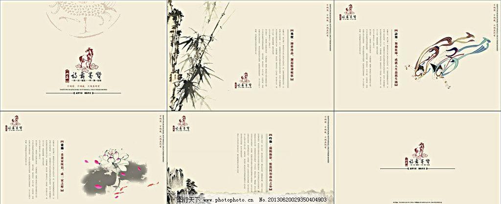 中国风画册图片_画册设计_广告设计_图行天下图库