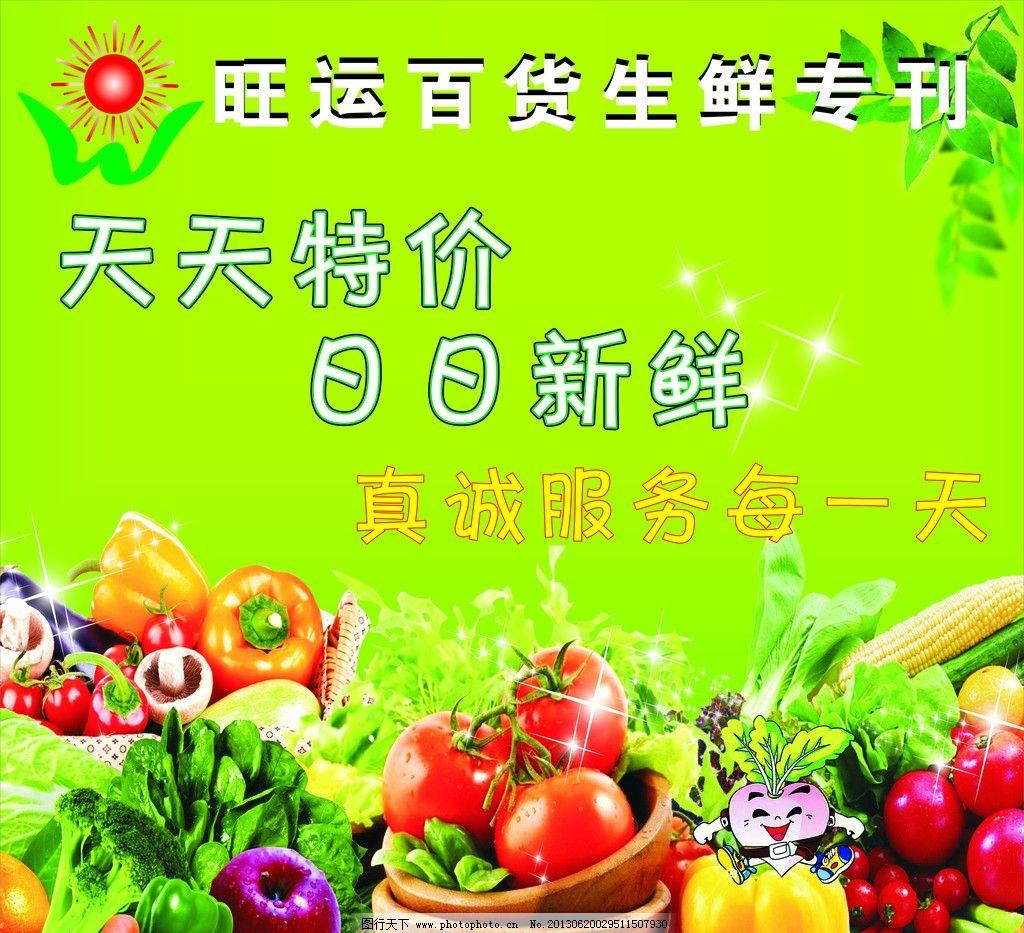 蔬菜 菜 水果 生鲜 蔬菜背景 水果背景 广告设计 矢量 cdr