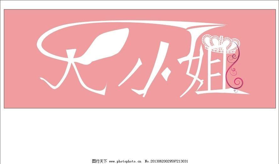 大小姐招牌 粉红色 皇冠 淘气 变形字 广告设计 矢量