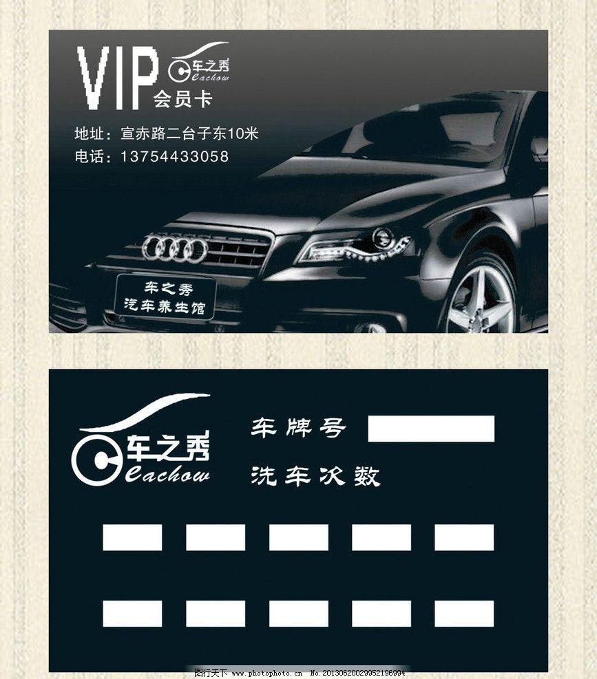 汽车名片 洗车会员卡图片
