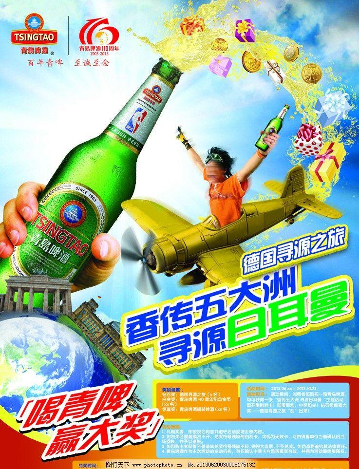 啤酒节 青岛啤酒宣传画设计