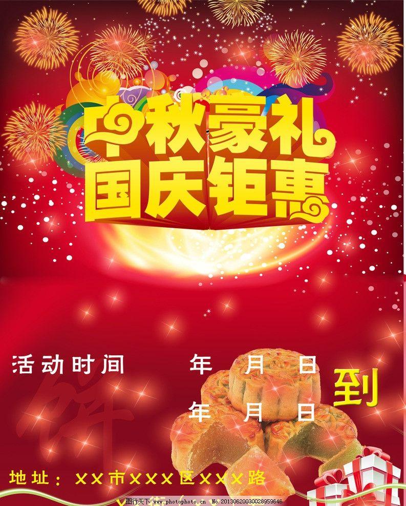国庆节 烟花 月饼 礼盒 国庆 中秋 中秋豪礼 国庆钜惠 海报设计 广告