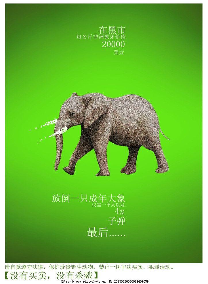 保护动物 毕业设计 公益海报 大象 野生动物 创意 海报设计 广告设计