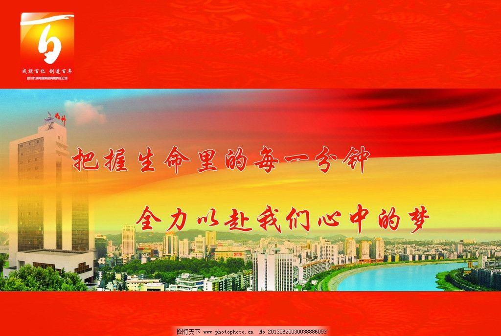 文化 九洲 鼓劲 加油 梦想 中国梦 凝心聚力 外塑形象 企业文化宣传画