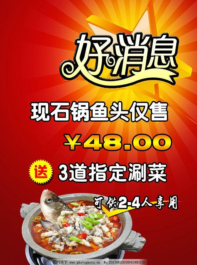 饭店促销海报 好消息 天湖石锅鱼 宣传海报 红底 促销 海报设计 广告