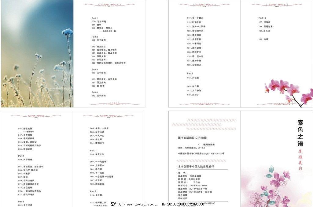 書籍版權頁目錄版式圖片