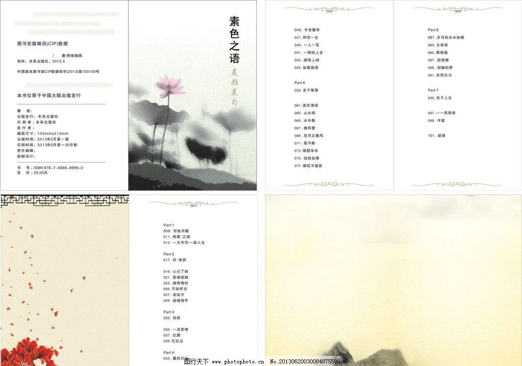 书籍扉页目录页插页 古典 中国风 牡丹 版式      荷花 海报设计 广告图片