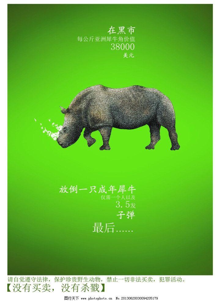 保护动物 毕业设计 犀牛 公益海报 创意 野生动物 海报设计 广告设计