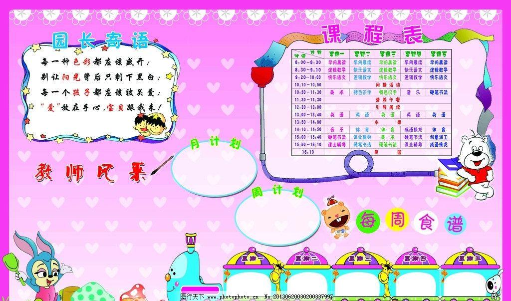 幼儿园展板 展板 卡通 兔子 毛笔 火车 课程表 园长寄语 粉色 食谱