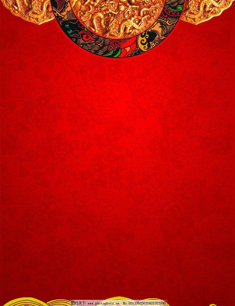红色菜谱背景 盘龙 祥云 缕空雕刻 暗纹 红色背景 ps分层 菜单菜谱