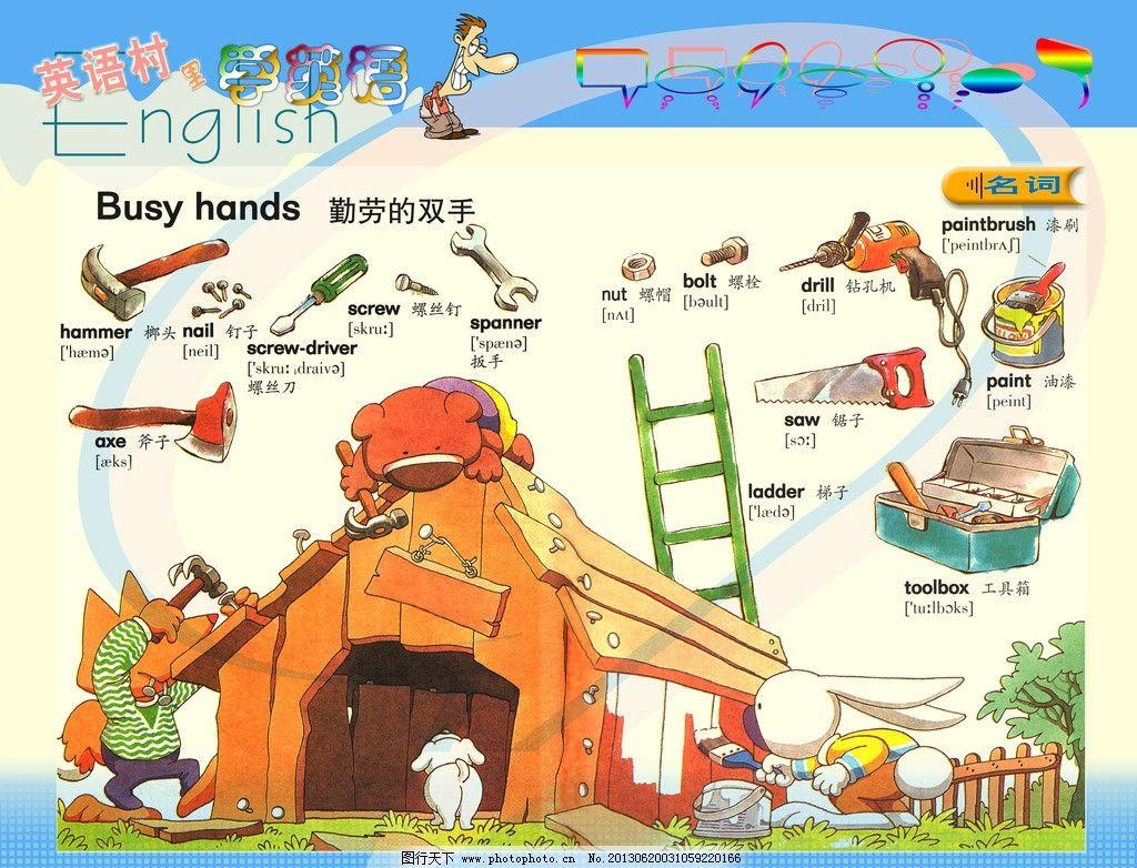 英语城 英语 单词 英语单词 学校 校园 展板 模板 卡通 可爱 其他模版