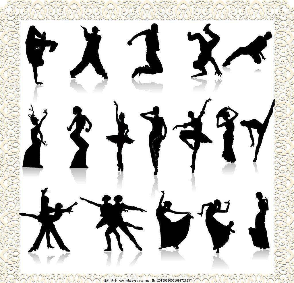 舞蹈人物素材图片