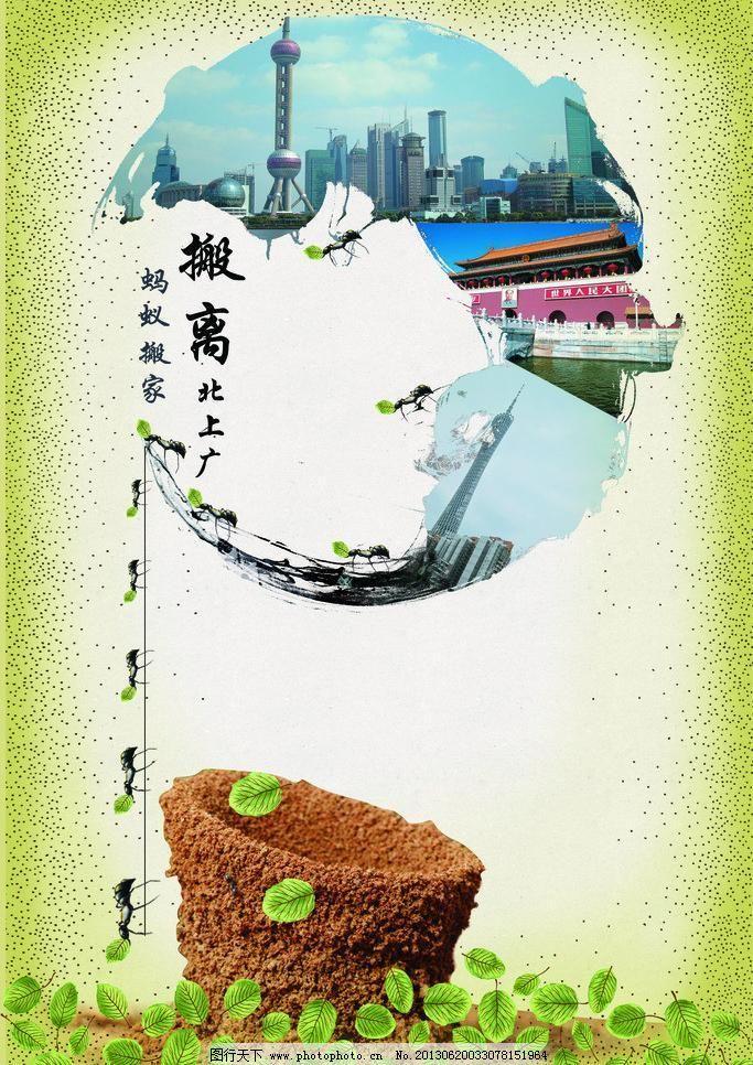 逃离北上广模板下载 逃离北上广 毕业设计 蚂蚁 叶子 北京 上海 广州