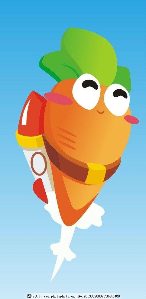 萝卜 卡通 卡通萝卜 保卫萝卜 胡萝卜 火箭萝卜 卡通设计 广告设计