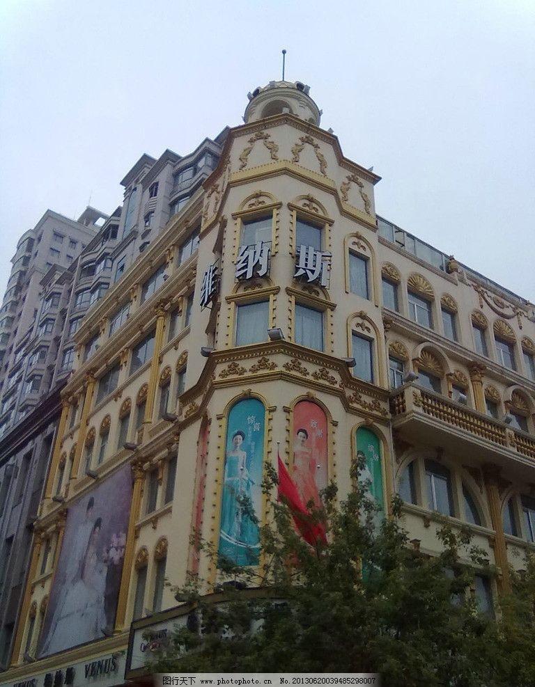 中央大街 哈尔滨 欧式风格 俄式风格 俄罗斯 莫斯科 维纳斯 建筑摄影