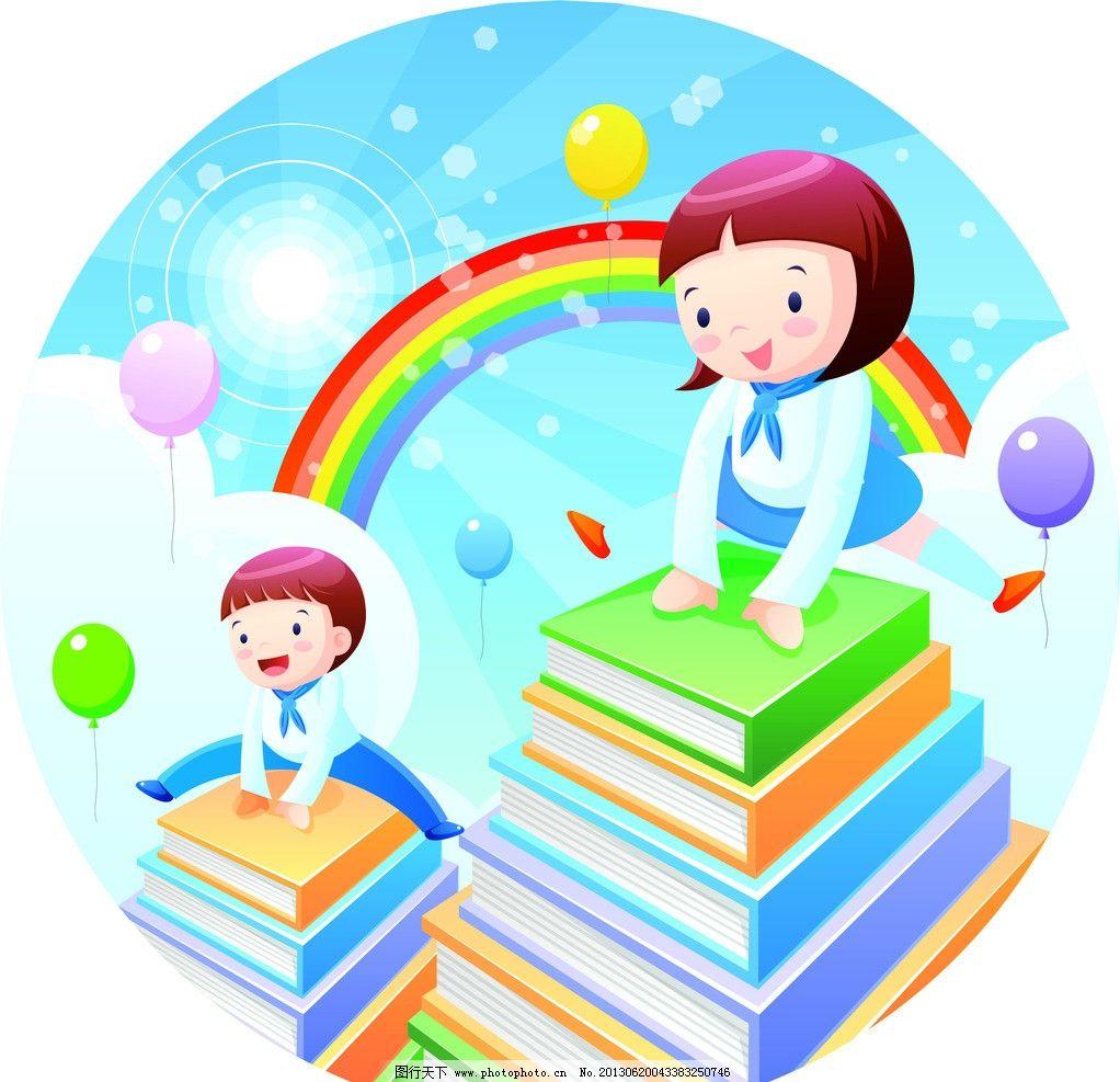 精品儿童插画 书 彩虹 气球 少年 卡通设计 广告设计 矢量