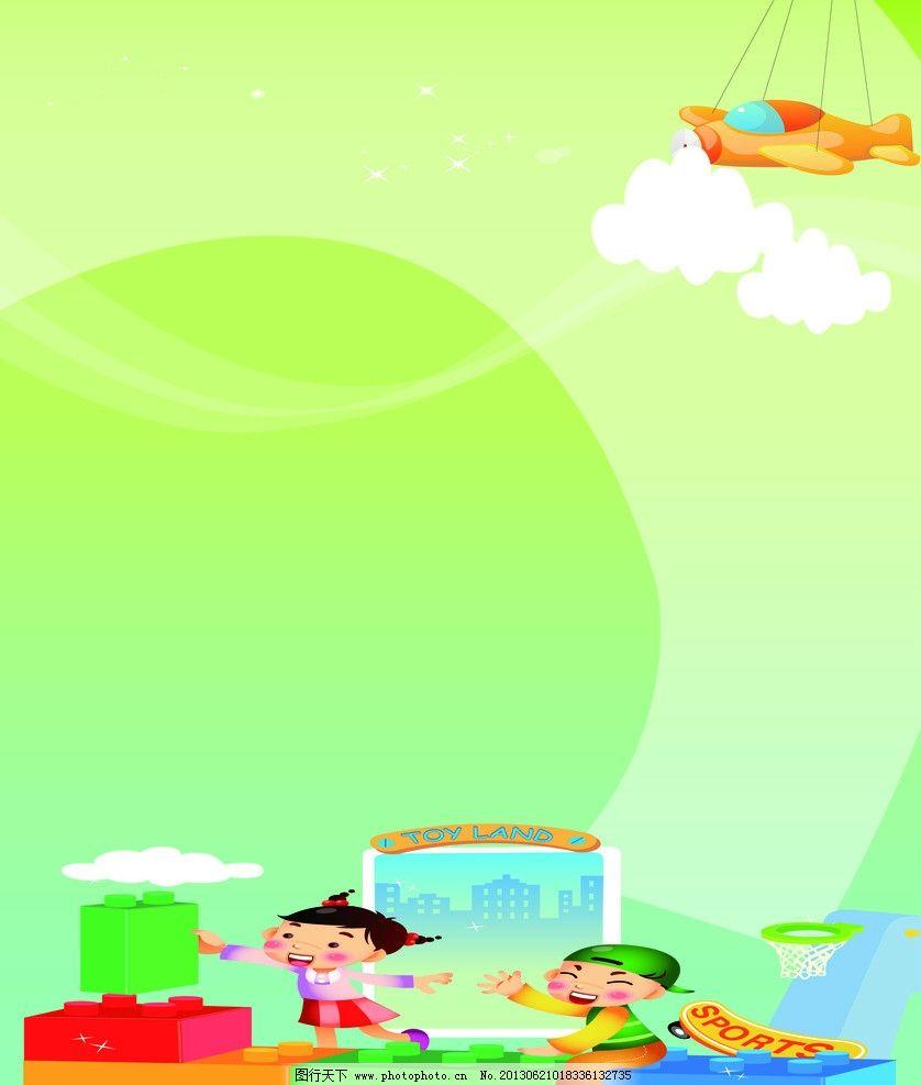 六一 气球 海报设计 广告设计模板 飞机 滑板 积木 小朋友 动漫人物