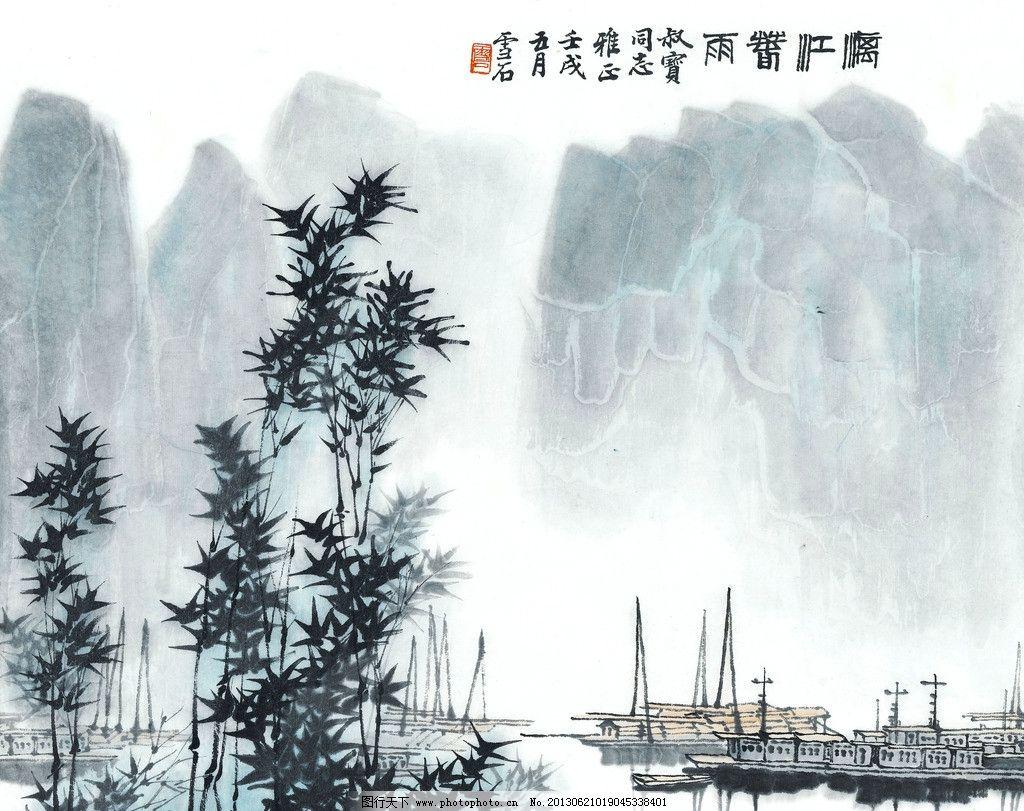 漓江春雨 绘画 写意 国画 工笔 山水 植物 树木 水墨 桂林 国画艺术