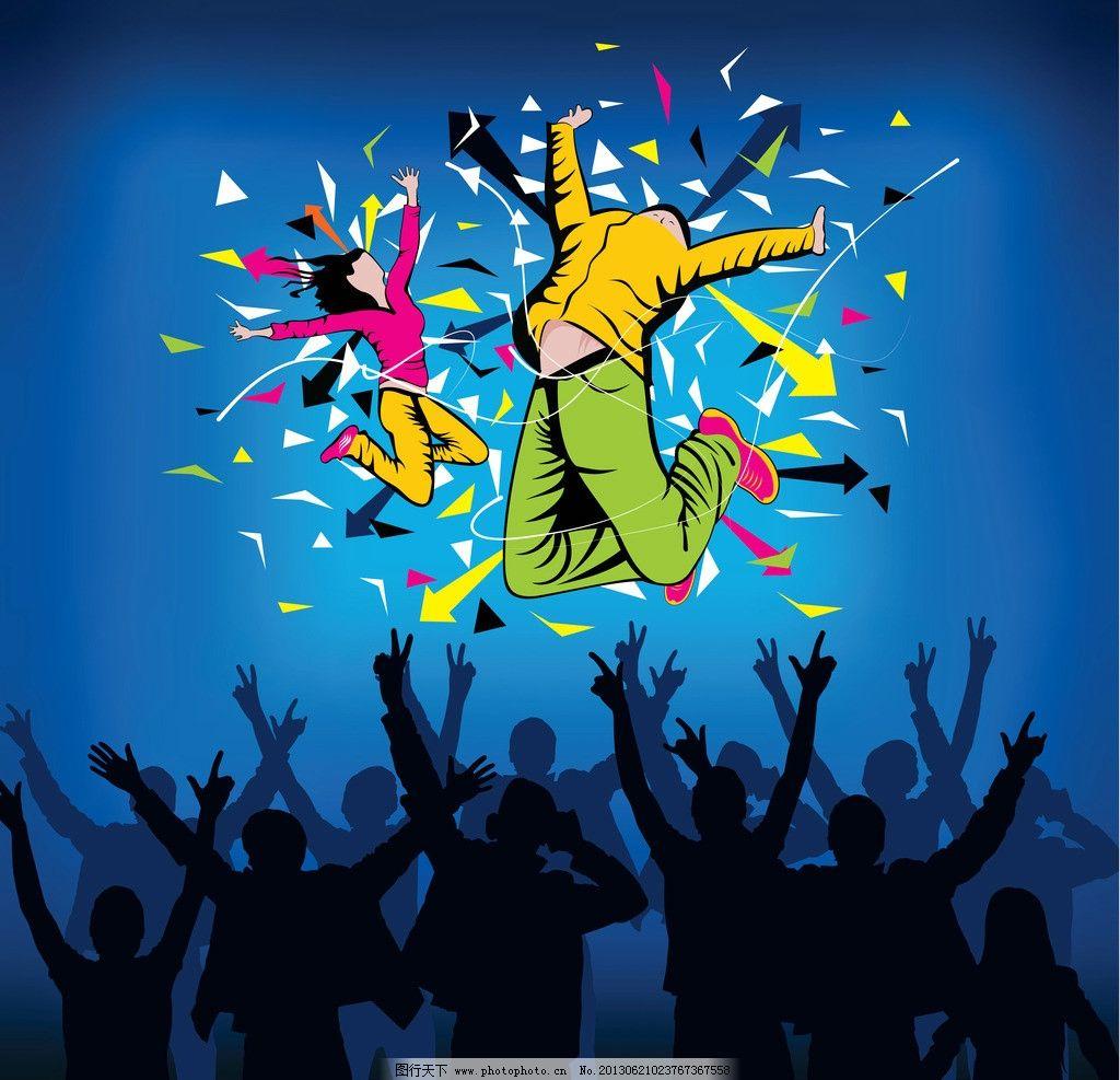 跳舞人物剪影 跳舞 人物 舞蹈 时尚 音乐 舞厅激情欢呼人群 街舞 激情