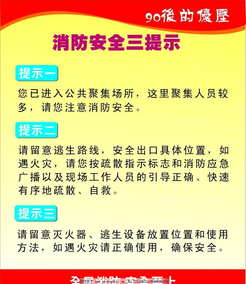 消防安全三提示 消防安全 消防安全提示 消防 安全 广告设计 矢量 cdr