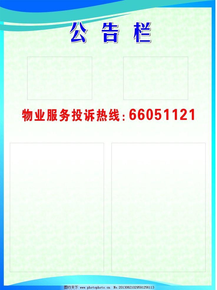公告栏 蓝色底板 矢量 源文件 cdr 广告设计 cdr