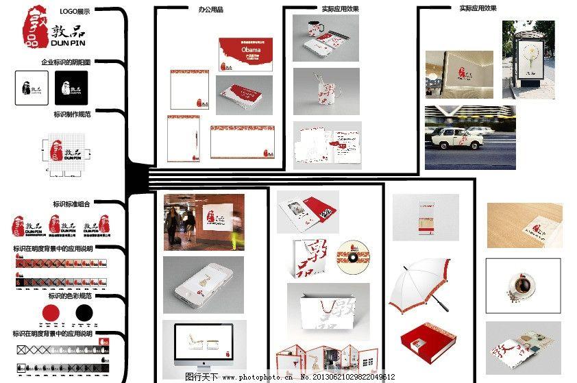 vi设计 标志 标志延展 平面设计 设计作品 标志排版 广告设计图片