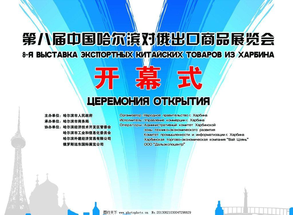 哈尔滨对俄展会背景海报 龙塔剪影 索菲亚剪影 城市剪影 防洪记念塔剪影