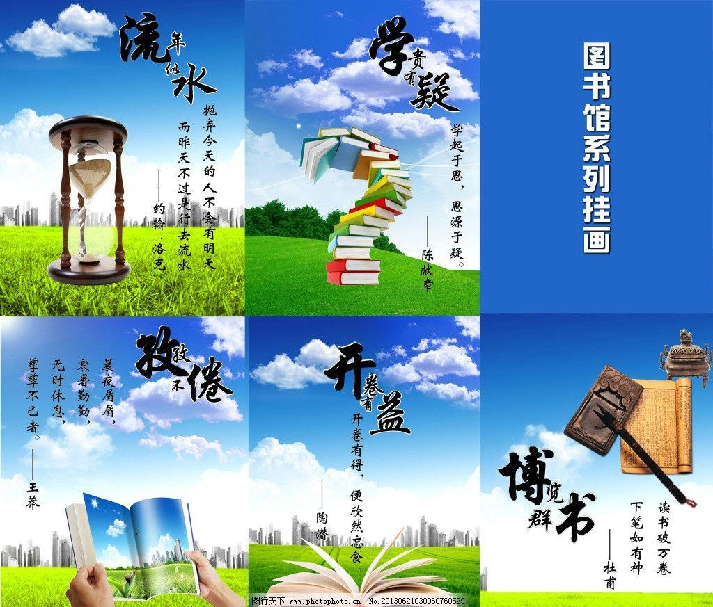 图书馆挂画图片_海报设计_广告设计_图行天下图库