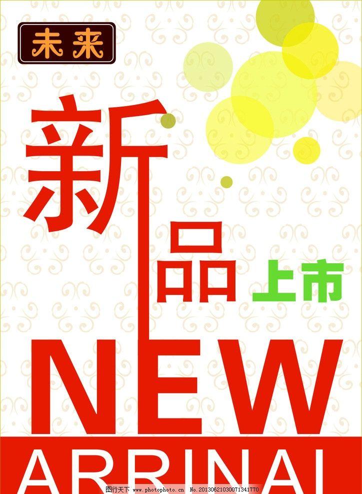 新品上市 上市 新品 海报 新品海报 海报设计 广告设计 矢量 cdr