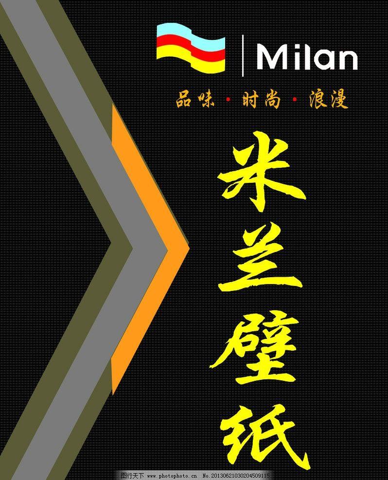 米兰壁纸宣传 米兰壁纸