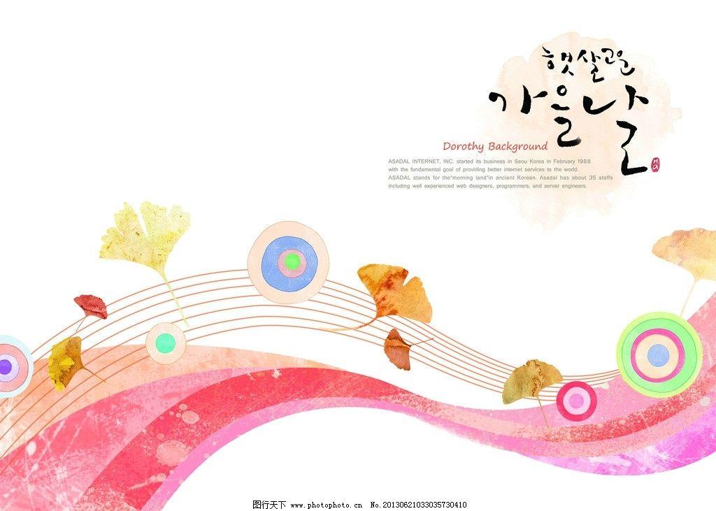 线条 银杏叶 圆圈 墨迹 彩色 卡通 可爱 手绘 水彩 韩国风景 设计素材
