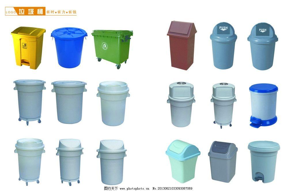 垃圾桶图片_其他_psd分层