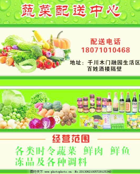 cdr 调料 广告设计 名片卡片 蔬菜名片 蔬菜水果 蔬菜配送店名片矢量