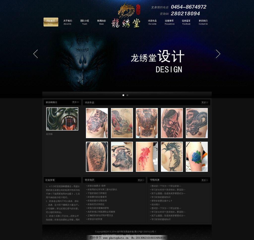 纹身网站图片_网页界面模板_ui界面设计_图行天下图库