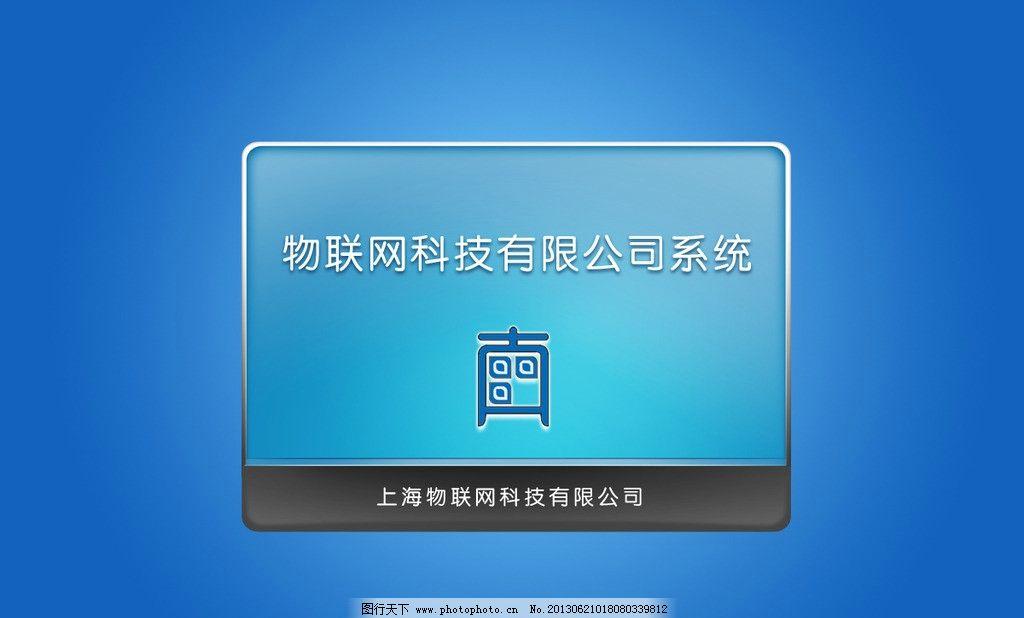 欢迎界面 欢迎 界面 蓝色 登陆 交互 中文模板 网页模板 源文件 72dpi