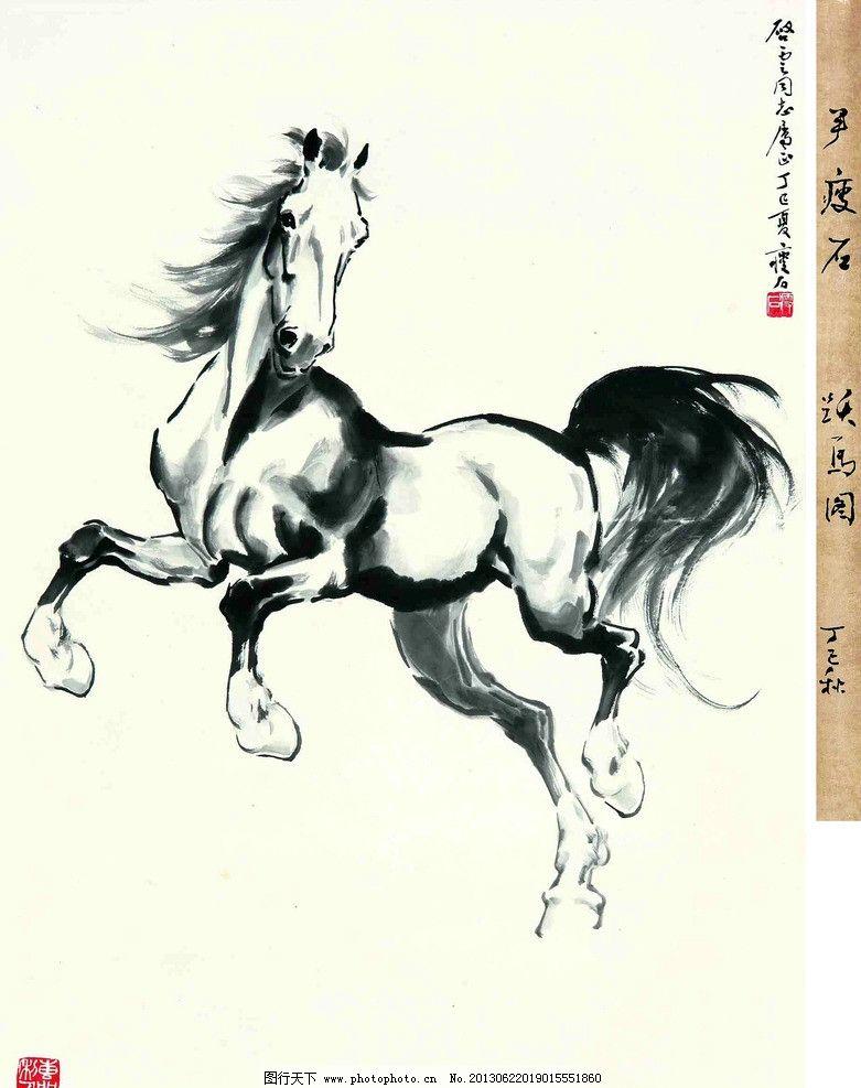 跃马图 美术 中国画 动物画 大白马 国画马 水墨画 国画艺术