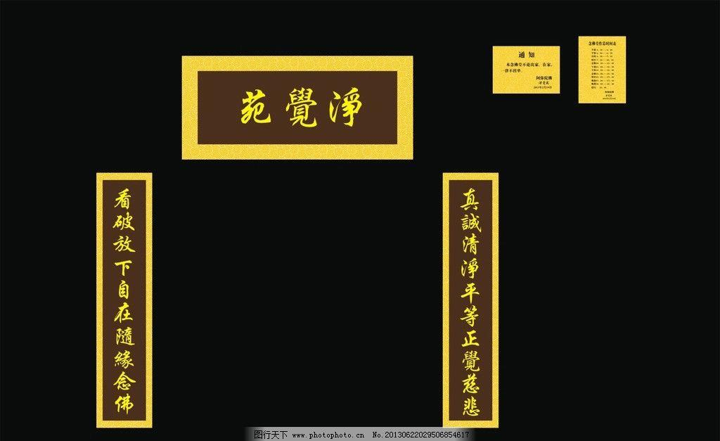 对联 寺院对联 对联背景 中国风 中国风背景 矢量
