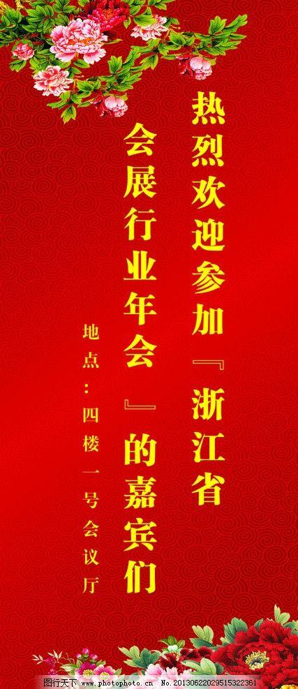欢迎背景 x展架 红色背景 热烈 欢迎 广告设计 矢量 cdr