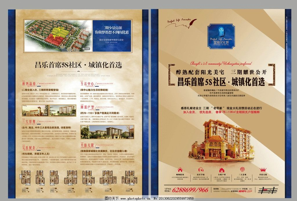 楼盘 房地产 单页 户型图 5s 城镇化 蓝色 欧式风格 宣传单页 房地产