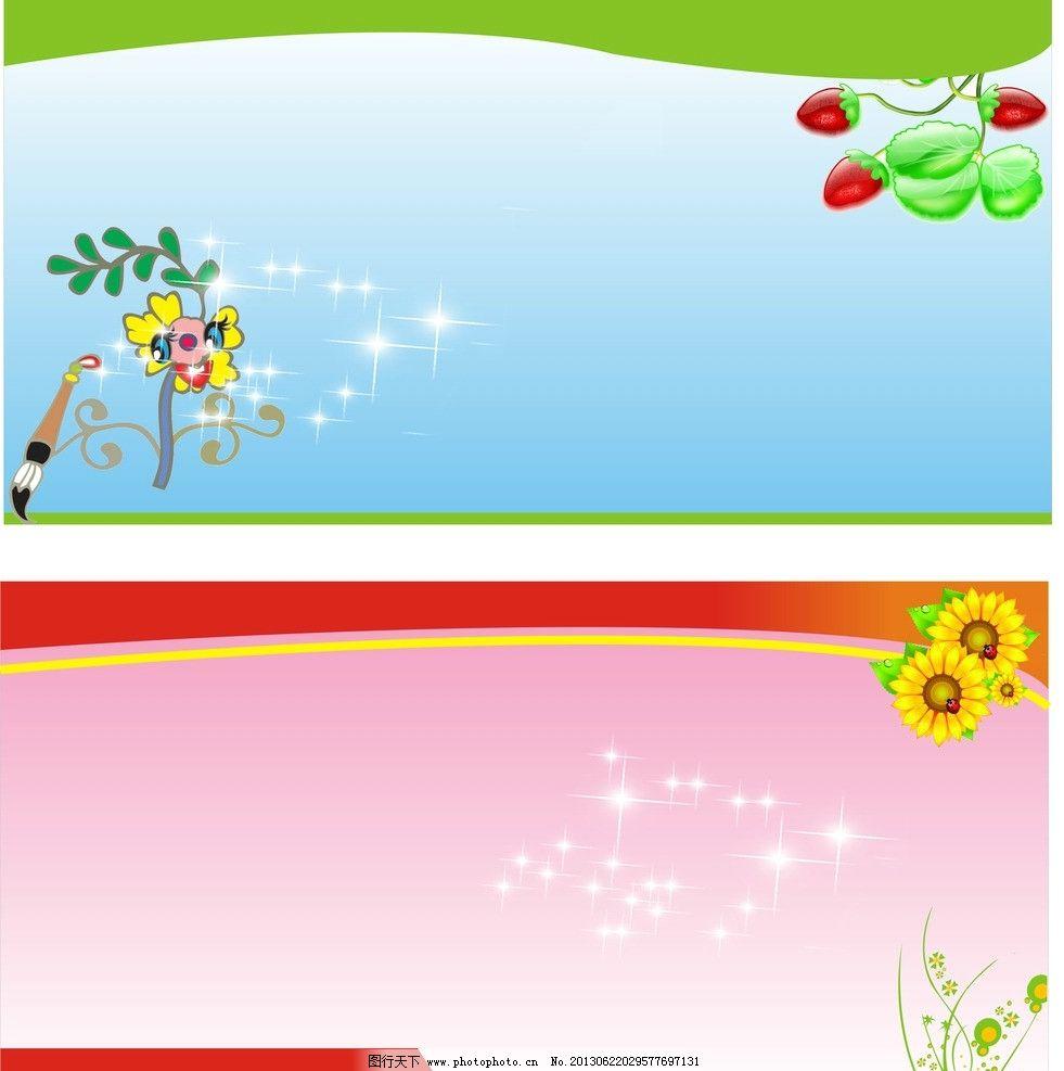 温馨背景 展板 背景 红色 向日葵 卡通花 草莓 广告设计 矢量 cdr