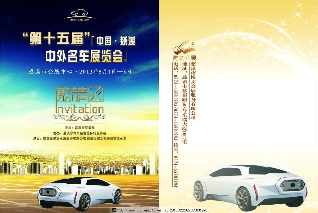 车展 车展邀请函 邀请函 汽车      汽车封面 天空 广告设计 矢量 cdr