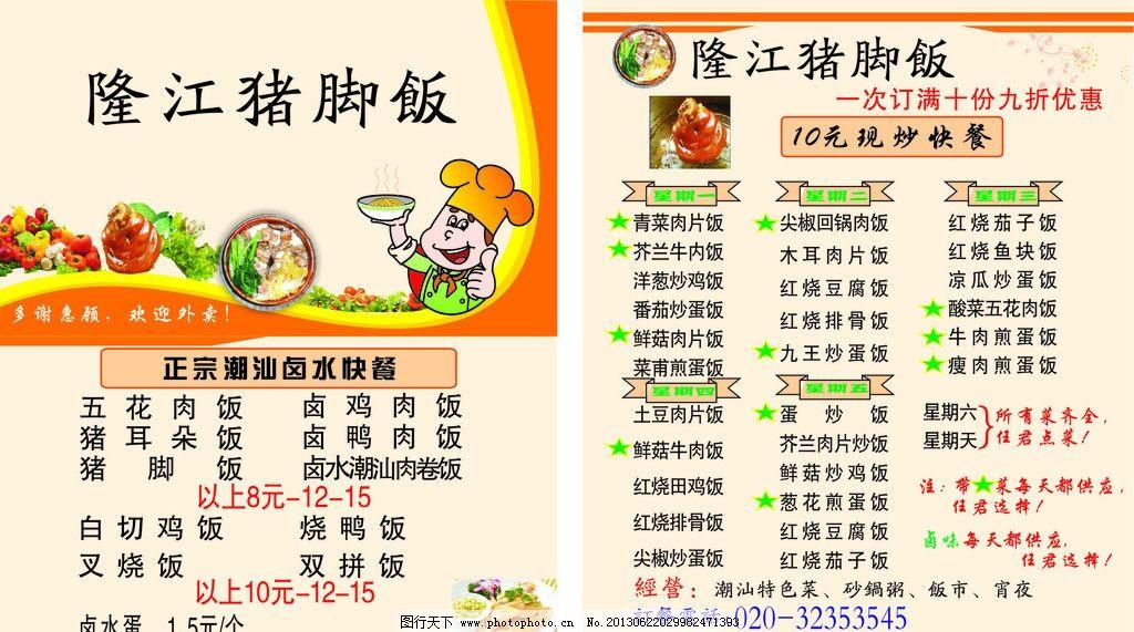 隆江猪脚饭 厨师图片 正宗潮汕 饭店卡片 餐厅折卡名片 饭店价目表