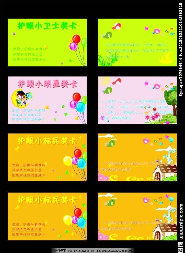 卡片 可爱 气球 房屋 树木 各色 名片卡片 广告设计 矢量