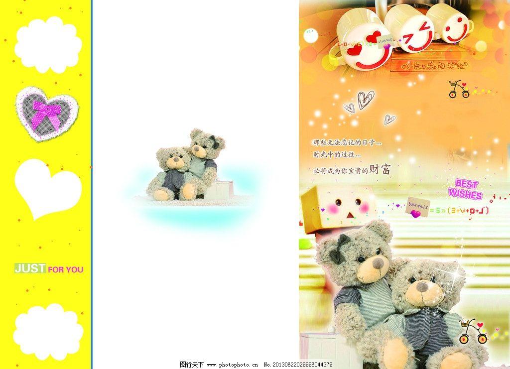 卡片 中性 小熊 可爱 非主流 名片卡片 广告设计模板 源文件 300dpi