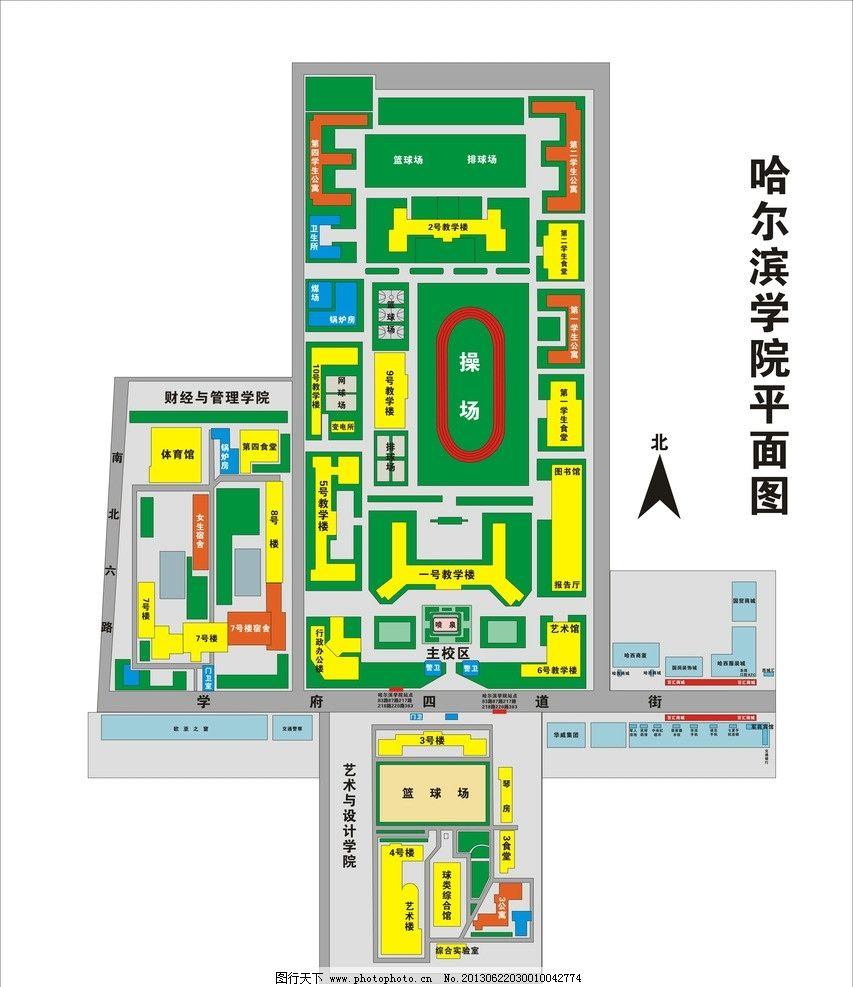 哈尔滨 哈尔滨学院 新生 入学 校园图 平面图 宣传册 海报设计 广告