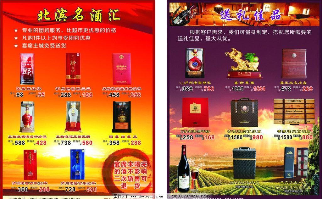酒宣传单 红色背景 酒类广告 泸洲老窖 葡萄酒 夕阳背景 红酒 国藏郎图片