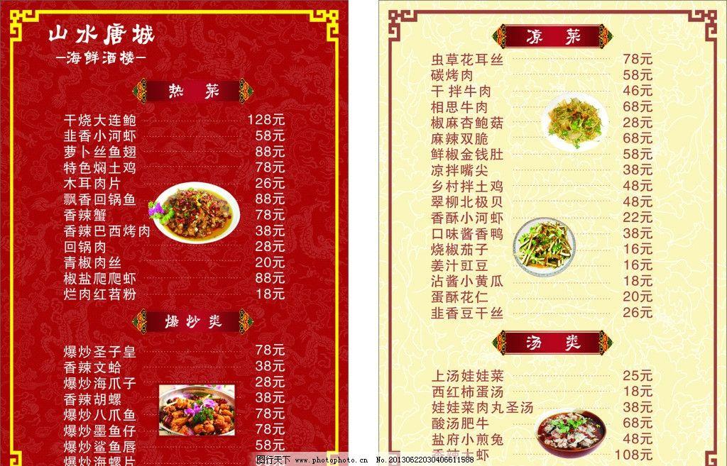 金色边框 欧式花边框 热菜 凉菜 红色背景 黄色背景 菜单菜谱 广告